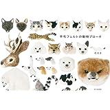 羊毛フェルトの動物ブローチ