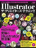 Illustrator ザ・クリエイターズ・テクニック デザイン表現&イラスト制作のための技法集 (インプレスムック エムディエヌ・ムック)
