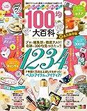 100均大百科 (晋遊舎ムック)