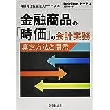 金融商品の「時価」の会計実務