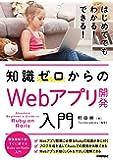 知識ゼロからのWebアプリ開発入門