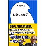お金の整理学(小学館新書)