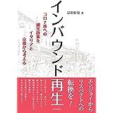 インバウンド再生: コロナ後への観光政策をイタリアと京都から考える