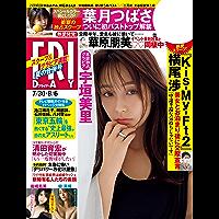 FRIDAY (フライデー) 2021年7月30日・8月6日号 [雑誌] FRIDAY