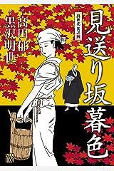 見送り坂暮色~出世花 其之四~ (A.L.C. DX) Kindle版