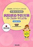 千葉大学病院 病院感染予防対策パーフェクト・マニュアル 改訂第2版