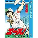 エース! 1 (ジャンプコミックスDIGITAL)