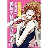 千海瑠菜の実践社会人百合 -Saturday- Saturday(漫画) (BOOK☆WALKER セレクト)
