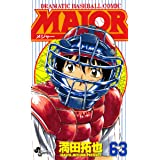 MAJOR(63) MAJOR (少年サンデーコミックス)