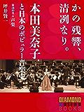 かの残響、清冽なり。 本田美奈子.と日本のポピュラー音楽史 第2巻「声楽」 (ダイヤモンド・オンラインBOOKS(Vol.3))