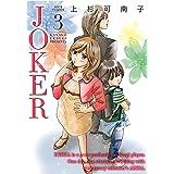 JOKER : 3 (ジュールコミックス)