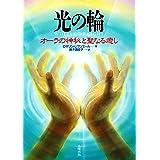 光の輪―オーラの神秘と聖なる癒し