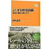 ふしぎな鉄道路線 「戦争」と「地形」で解きほぐす (NHK出版新書)