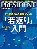 PRESIDENT(プレジデント)2019年8/2号(「若返り」入門)