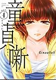 童貞噺(1) (コミックDAYSコミックス)
