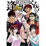 武士スタント逢坂くん!(6) (ビッグコミックス)