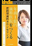 年商1億円歯科医院をつくる質問型歯科カウンセリング 質問型アフター・カウンセリング編