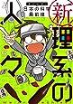 新理系の人々 すごいぞ! 日本の科学 最前線 (KITORA)