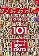 週刊プレイボーイ 2020年 7/6・13 合併号 [雑誌]