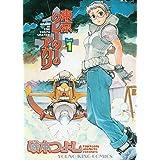 東京クレーターのアカリ 1 (ヤングキングコミックス)