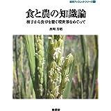 食と農の知識論―趣旨から食卓をつなぐ環世界をめぐって (越境ブックレットシリーズ4)