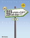 体系的に学ぶ 安全なWebアプリケーションの作り方 第2版[固定版] 脆弱性が生まれる原理と対策の実践