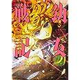 幼女戦記 (22) (角川コミックス・エース)