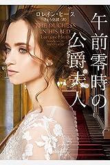 午前零時の公爵夫人 (mirabooks) Kindle版