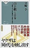 山口組と日本 結成103年の通史から近代を読む (祥伝社新書)