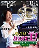 めざせカラオケ王(キング)!  ―広瀬香美のボーカル・レッスンPART2 (趣味Do楽)