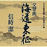 信時潔:交聲曲「海道東征」/我国と音楽との関係を思ひて/絃楽四部合奏 - 弦楽オーケストラ版 -[SACD-Hybrid…