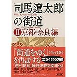 司馬遼太郎の街道 II 京都・奈良編 (朝日文庫)