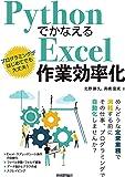 Pythonでかなえる Excel作業効率化