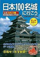 日本100名城に行こう 公式スタンプ帳つき