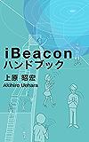 iBeacon ハンドブック