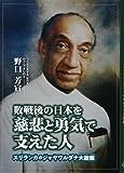 敗戦後の日本を慈悲と勇気で支えた人ースリランカのジャヤワルダナ大統領ー (ジュニアノンフィクション)