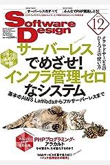 ソフトウェアデザイン 2019年12月号 雑誌