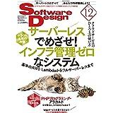 ソフトウェアデザイン 2019年12月号