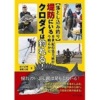 【落とし込み釣り】半世紀の集大成が今明らかに 堤防にいるクロダイは釣れる!