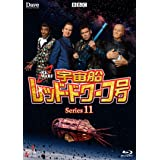 宇宙船レッド・ドワーフ号 シリーズ11 [Blu-ray]