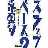 DVDでよくわかる スラップ・ベースの常套句 (DVD付) (リットーミュージック・ムック)