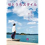 せとうちスタイル Vol.11