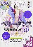 DVDでステップアップ! ベリーダンス 魅せるポイント50 (コツがわかる本!)