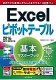 (無料電話サポート付)できるポケット Excel ピボットテーブル 基本マスターブック 2016/2013/2010対応