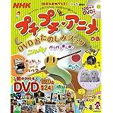 NHK プチプチ・アニメぴあ DVDおたのしみブック (ぴあMOOK)