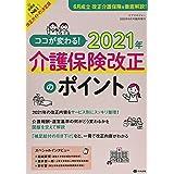 ケアマネジャー 2020年9月号臨時増刊 ココが変わる! 2021年介護保険改正のポイント