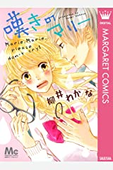 嘆きのマリー (マーガレットコミックスDIGITAL) Kindle版