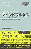 ハーバード・ビジネス・レビュー[EIシリーズ] マインドフルネス――EI:エモーショナル・インテリジェンス・シリーズ