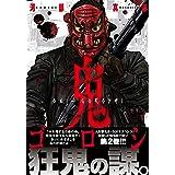 鬼ゴロシ (2) (ニチブンコミックス)