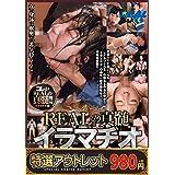 【特選アウトレット】 REALの真髄 イラマチオ30選 4時間 / REAL(レアルワークス) [DVD]